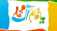 «سیّد احمد کسروی»، دانشمند و مورّخ و زبانشناس ایرانی، در سال ۱۲۶۹ هـ ش در تبریز متولّد و در سال ۱۳۲۴ هـ ش در تهران به دست برادران امامی (از […]