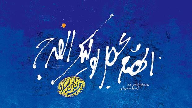ماه رمضان، فرصتی برای تربیت یاوران مهدی (عج) خداوند متعال برای موجودات عالم طبیعت در هر مرحله از تکامل، فصل بهار را قرار داده، تا سرآغاز دگرگونی و رویکردی تازه […]